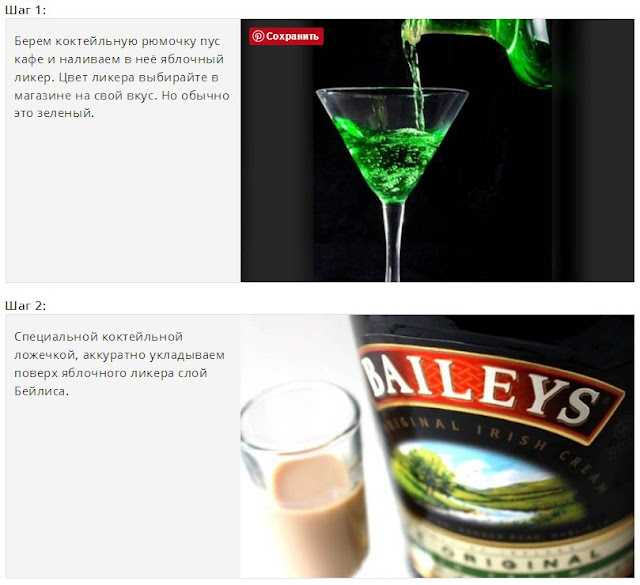 Коктейль Абсент без разрешения пошаговый рецепт с фото