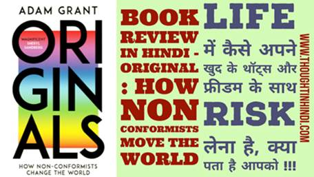 Book Review in Hindi - Original : How Non Conformists Move The World