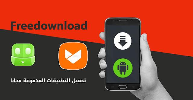 افضل متجر تطبيقات لتحميل التطبيقات المدفوعة مجانا للاندرويد