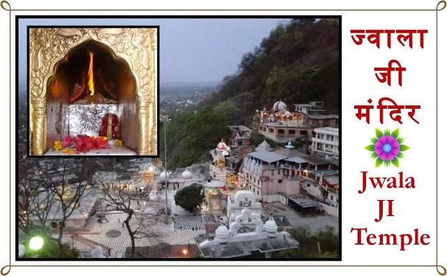 Jwala Ji Mandir, ज्वाला-जी-मंदिर, ज्वाला-जी-मंदिर-की-कहानी, ज्वाला-जी-मंदिर-और-मुग़ल-शासक-अकबर,