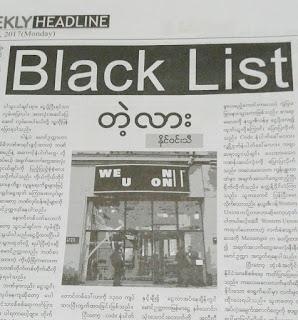 ႏိုင္ဝင္းသီ- Black List တဲ့လား