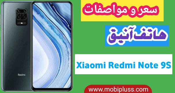 سعر و مواصفات هاتف شاومي Xiaomi Redmi Note 9S عيوب و مميزات