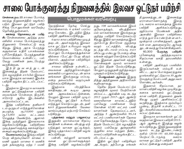 TN Govt Free Driver Training Course at IRT Taramani, Chennai