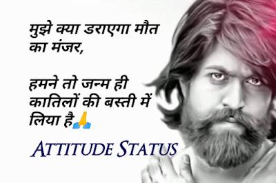 Hindi Attitude Status For Boys/Girls 70+ धमाकेदार स्टेटस