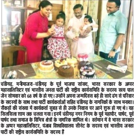 चंडीगढ़ के पूर्व सांसद एवं भारत सरकार के अपर महासलीसिटर सत्य पाल जैन ने अपना 68वां जन्मदिवस सादे ढंग से अपने परिवार और पार्टी कार्यकर्ताओं के साथ मनाया