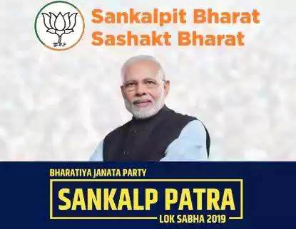 BJP Sankalp Patra for Jobs and Employment