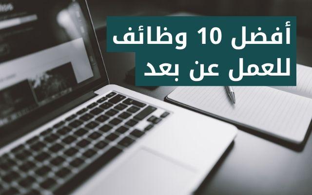 10 أفضل وظائف العمل عن بعد