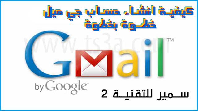 كيفية انشاء حساب جوجل | انشاء حساب جيميل بعد تحديثات 2019 - Gmail Account