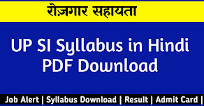 UP SI Syllabus in Hindi PDF Download