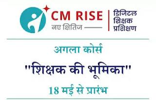 https://septadeep.blogspot.com/2020/05/cm-rise-digital-teachers-training.html