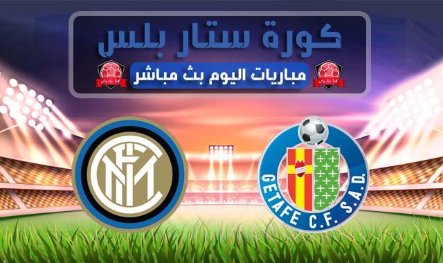 مشاهدة مباراة انتر ميلان وخيتافي بث مباشر اليوم 05-08-2020 الدوري الأوروبي