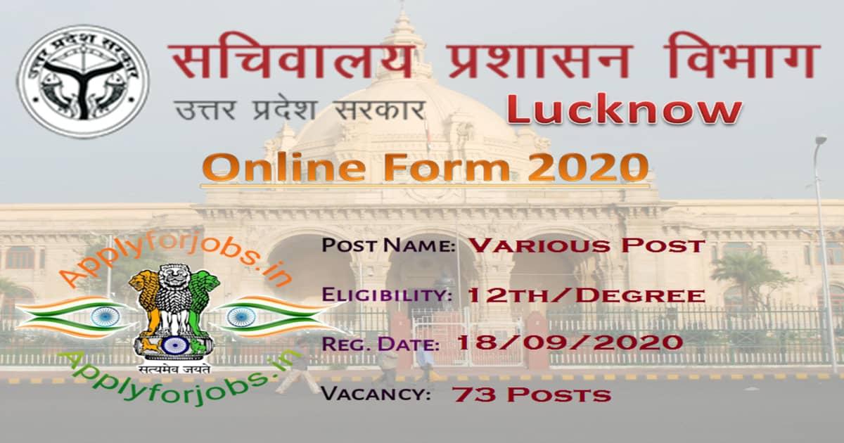 UP Sachivalaya Various Post 2020 Online Application
