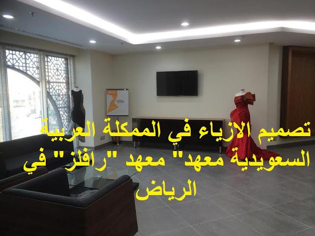 """تعلم تصميم الازياء في السعودية معهد """"رافلز"""" في الرياض"""