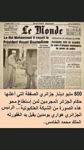 الصحراء الغربية ، الجزائر، المملكة المغربية ، هواري بومدين ، ملك المغرب،  محمد الخامس ، الحسن الثاني،  حربوشة نيوز