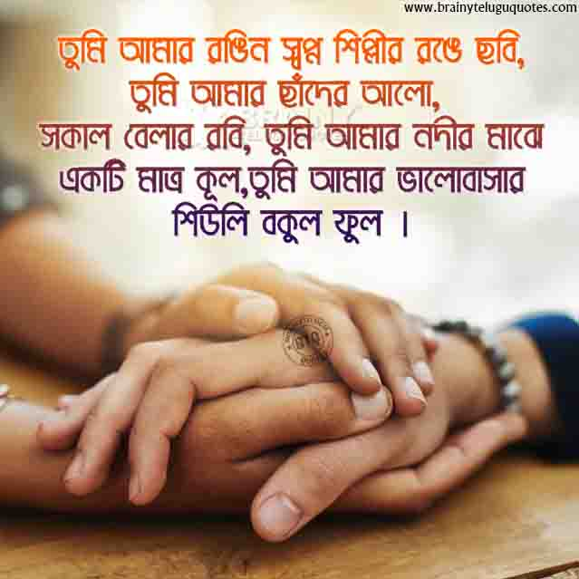 love quotes in bengali, love thoughts in bengali, love messages in bengali, love whats app sharing bengali quotes
