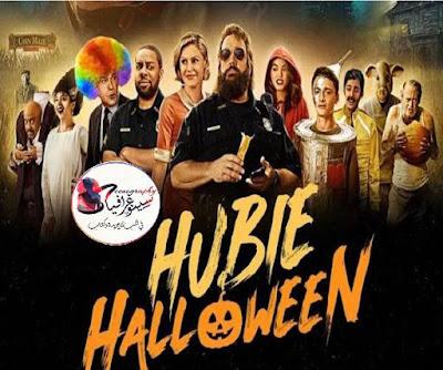 فيلم Hubie Halloween أفلام رعب أكشن فيلم مترجم أجنبي أفلام تركي أفلام هندي أفلام رومانسية