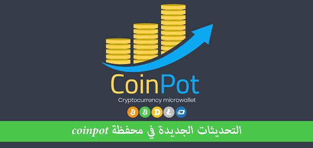 التحديثات الجديدة في محفظة coinpot