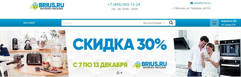 Мошеннический магазин brius.ru – Отзывы, развод на деньги, обман!