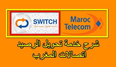 شرح,خدمة,تحويل,الرصيد,اتصالات,المغرب,SWITCH,معرفة,رصيد,الانترنت