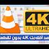 تحميل برنامج VLC لتشغيل الفديوهات علي الكمبيوتر بااعلي دقةHD و4K