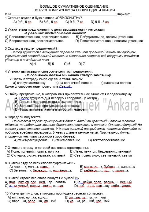 Тесты по русскому языку 3 класс1 полугодие