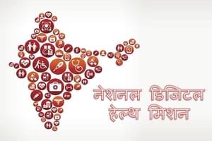 [Health Id] NDHM राष्ट्रीय डिजिटल स्वास्थ्य मिशन स्वस्थ्य कार्ड