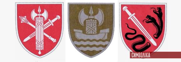 Нарукавні емблеми Військової служби правопорядку