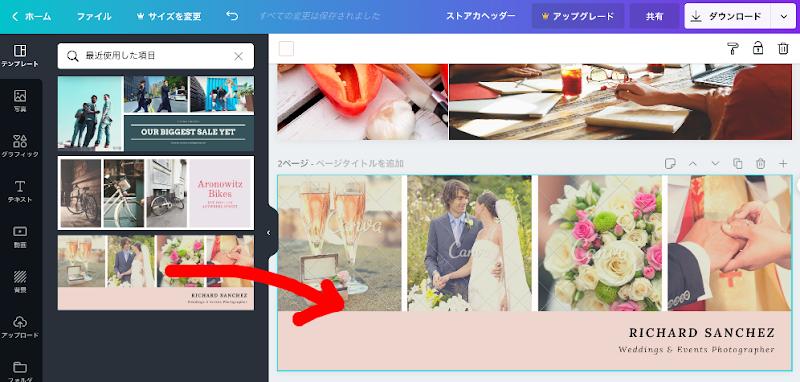 無料の画像加工ツールCanvaの使い方