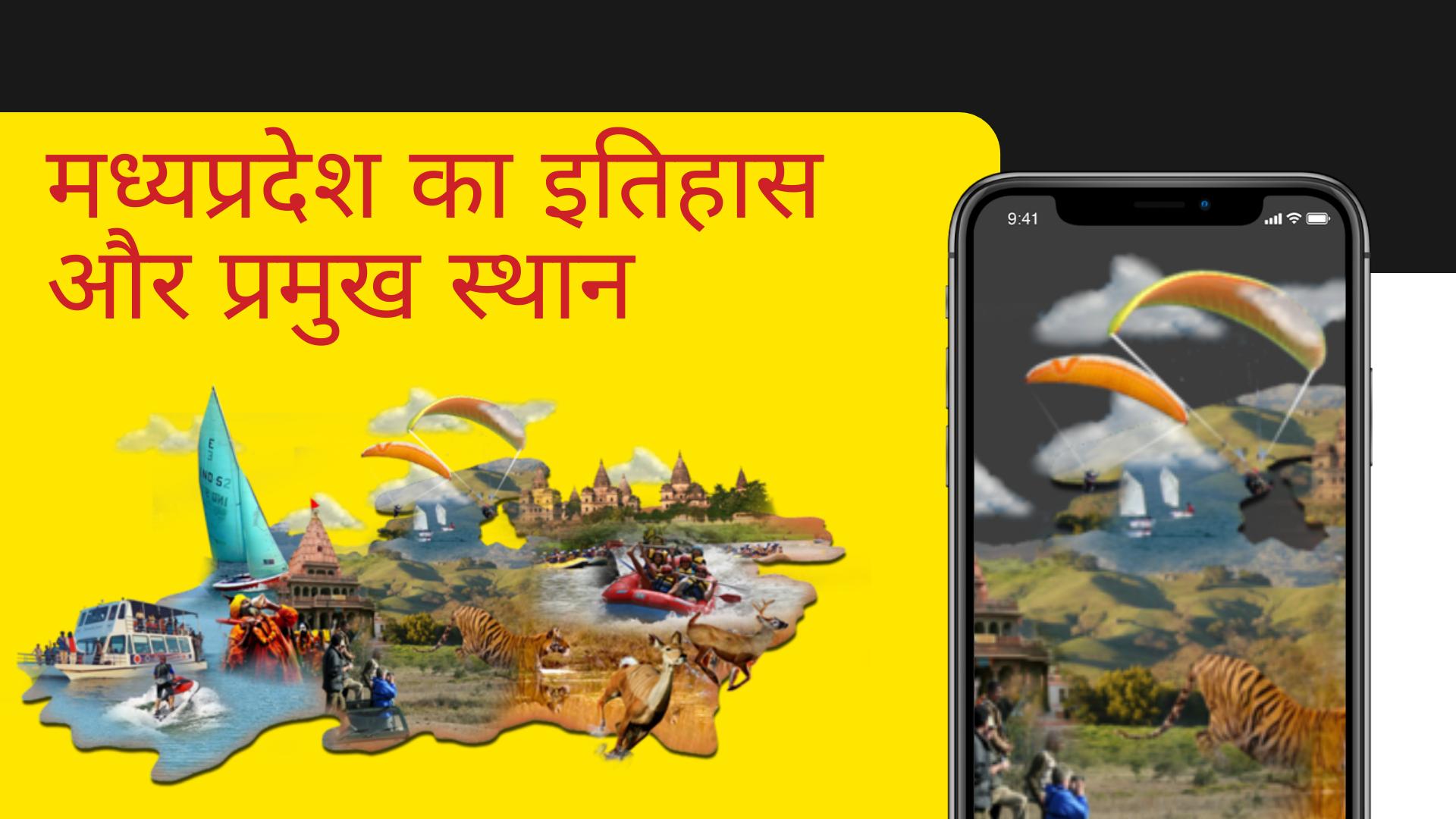 मध्यप्रदेश का इतिहास : संभाग व जिले , पर्यटन स्थल, कृषि और प्रमुख नदियाँ - History Of Madhya Pradesh In Hindi