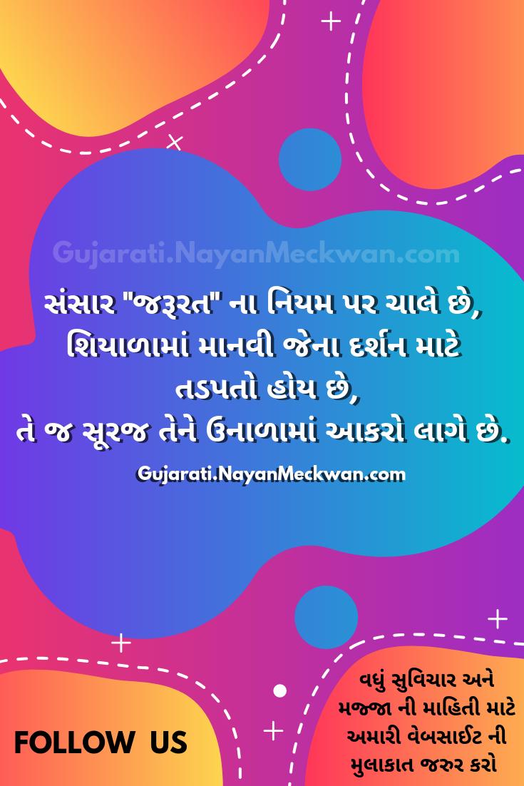 સંસાર Gujarati સુવિચાર - Quotes Images - Suvichar and News