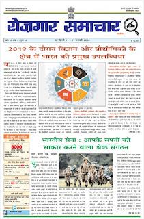 Employment Newspaper - रोजगार समाचार 11-17 January 2020