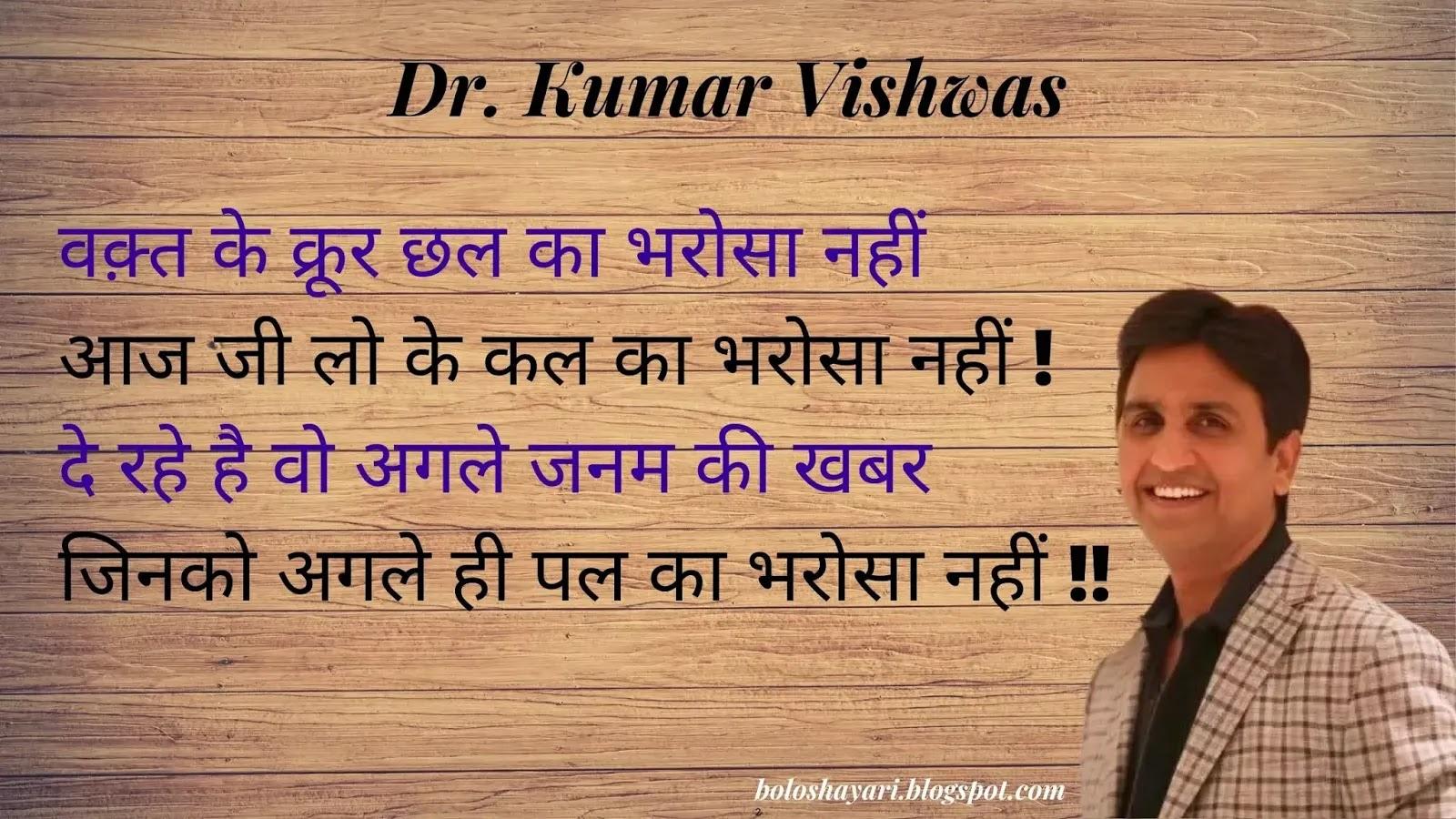 Kumar vishwas kavita dr kumar vishwas