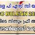 Download Free PSC Bulletin 2020 Here | Kerala PSC - PSC Bulletin Download Here