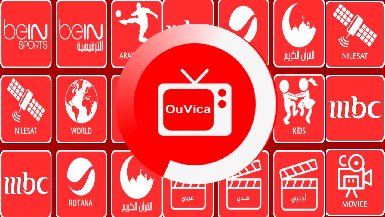 تطبيق ouvica-tv لمشاهدة المحتوى العربي الكامل المشفر مجانا