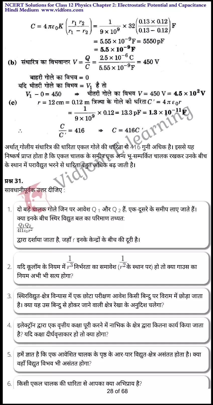 class 12 physics chapter 2 light hindi medium 28