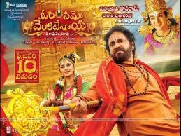 Nagarjuna, Anushka Shetty 2017 Movie Om Namo Venkateshaya highest grossing at box office wikipedia