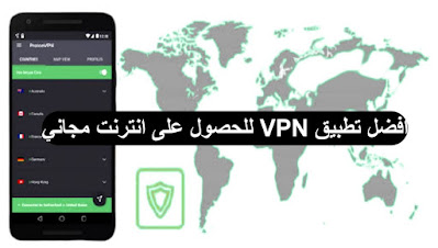 تنزيل افضل تطبيق VPN للحصول على انترنت مجاني