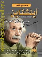 كتاب اينشتاين عبقري غير العالم pdf-اقرأ كتابك