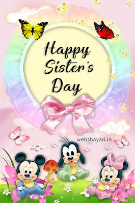 happy sister day message greeting card free download for my lovley sis