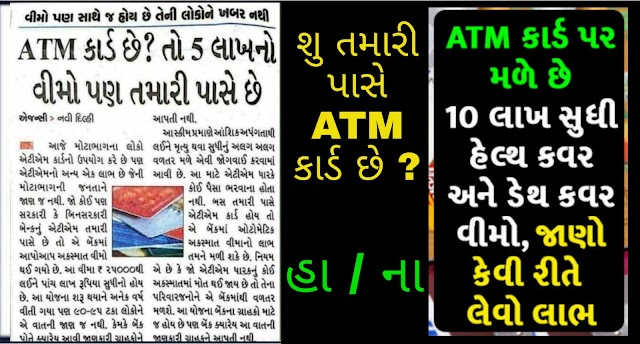 You get Rs 10 lakh on ATM card, which is not to be returned, find out when you get this money