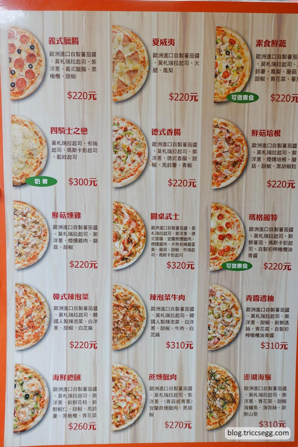 iPizza菜單(1).jpg