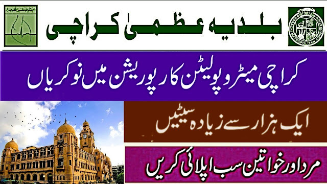 Karachi Metropolitan Corporation (KMC) Karachi Jobs