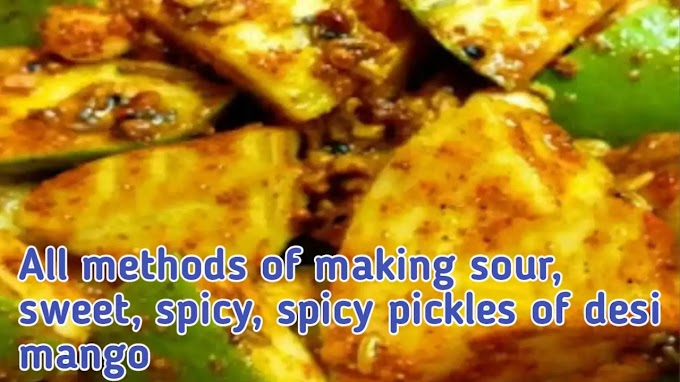 All methods of making sour, sweet, spicy, spicy pickles of desi mango | Sweet and Sour Mango Pickle Recipe and Achaar Recipes