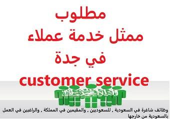 وظائف السعودية مطلوب ممثل خدمة عملاء في جدة customer service