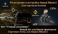 Binance - регистрация и настройка биржи под торговлю ботами, 2 FA, API ключи