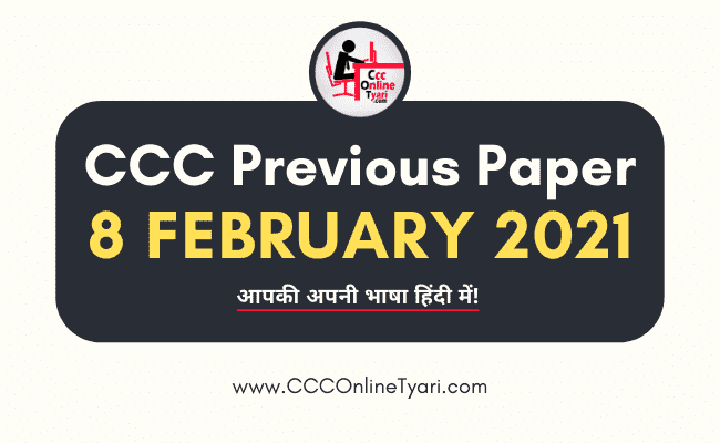 8 February 2021 Ccc Question Paper With Answers Pdf Download In Hindi,  Ccc Last Year Paper With Answer In English,  Ccc Last Exam Paper 8 February 2021 with Answer, ccc previous paper, ccc last exam question paper, today ccc exam paper, aaj ka ccc paper, ccc online tyari.com, ccc online tyari site, ccconlinetyari,