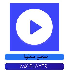 تحميل برنامج ام اكس بلاير Download Mx Player 2020 الأندرويد والأيفون