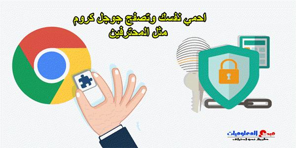 أفضل إضافات جوجل كروم لحماية خصوصيتك وتوفير الحماية أثناء التصفح