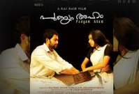 Punyam Aham 2010 Malayalam Movie Watch Online