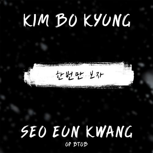 Kim Bo Kyung, SEO EUNKWANG – Just once – Single